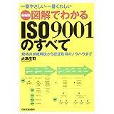 最新版図解でわかるISO9001のすべて