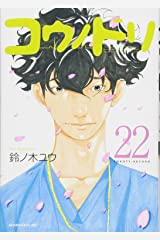 コウノドリ(22) (モーニング KC) コミック