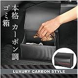 カーメイト 車用 ゴミ箱 ラグジュアリー カーボン調 ブラック DZ452
