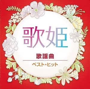 歌姫 歌謡曲 ベスト・ヒット DQCL-2133