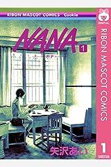 NANA―ナナ― 1 (りぼんマスコットコミックスDIGITAL) Kindle版