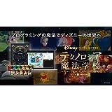ディズニー・プログラミング学習教材「テクノロジア魔法学校」(1-4章、全63レッスン)