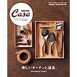 Casa BRUTUS特別編集 美しいキッチンと道具。 (マガジンハウスムック CASA BRUTUS)