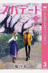 スパデート 3 (マーガレットコミックスDIGITAL) Kindle版