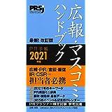 広報・マスコミハンドブック PR手帳2021年版