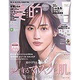 美的(BITEKI) 2021年 06 月号 [雑誌]