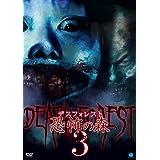 デスフォレスト 恐怖の森3 [DVD]
