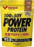 Kentai 100%SOY パワープロテイン ココア風味 1kg