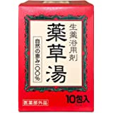 薬草湯 生薬浴用剤 10包入 自然の恵み100% 医薬部外品
