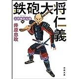 三河雑兵心得 : 6 鉄砲大将仁義 (双葉文庫)