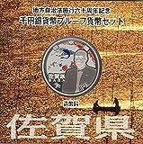 地方自治法施行60周年記念貨幣 第13回 「佐賀県」 1000円カラー銀貨 プルーフ CJ1S00527