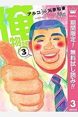 俺物語!!【期間限定無料】 3 (マーガレットコミックスDIGITAL) Kindle版