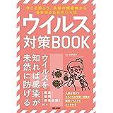 ウイルス対策BOOK (サクラBooks)