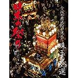 年刊 日本の祭り 平成29年~30年版