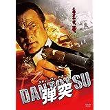 弾突 DANTOTSU [DVD]