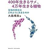 400年生きるサメ、4万年生きる植物: 生物の寿命はどのように決まるのか (DOJIN選書)