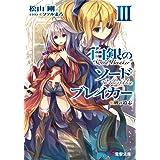 白銀のソードブレイカー (3) ―剣の遺志― (電撃文庫)