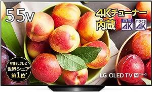 LG 55V型 4Kチューナー内蔵 有機EL テレビ Alexa搭載 ドルビーアトモス 対応 TV OLED 55B9PJA 2019年モデル