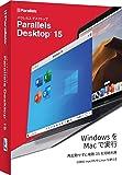 Parallels Desktop 15 通常版/仮想化/WindowsをMacで実行/仮想環境