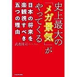 史上最大の「メガ景気」がやってくる 日本の将来を楽観視すべき五つの理由