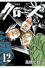 新装版 クローズ 12 (少年チャンピオン・コミックス エクストラ) Kindle版
