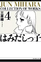 はみだしっ子 4 (白泉社文庫) Kindle版