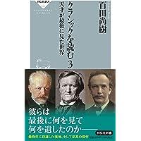 クラシックを読む3 天才が最後に見た世界 (祥伝社新書)