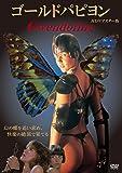 ゴールドパピヨン HDリマスター版 [DVD]
