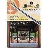 刀剣聖地巡礼ガイド 織田かたな旅 (刀剣画報BOOKS 8)