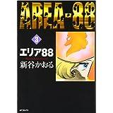 エリア88 3 (MFコミックス)
