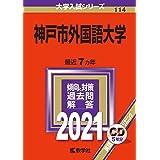 神戸市外国語大学 (2021年版大学入試シリーズ)