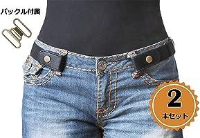 ベルト レディース メンズ ゴムベルト 男女兼用 ノーバックルベルト 裏技ベルト フリーサイズ おしゃれ カジュアル 大きいサイズ(ジャスグッド)JASGOOD (ブラック)
