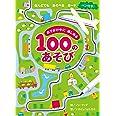 おでかけ中に楽しめる100のあそび (旅行×ゲーム×おえかき【3歳・4歳・5歳のおもちゃ】)