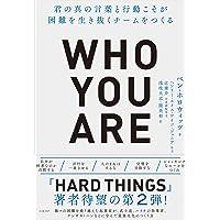 Who You Are(フーユーアー)君の真の言葉と行動こそが困難を生き抜くチームをつくる