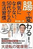 """腸で変わる! 病気にならない、50代からの生活習慣 腸内フローラ研究の第一人者が実践する""""健康""""のコツ"""