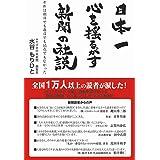 日本一心を揺るがす新聞の社説―それは朝日でも毎日でも読売でもなかった