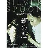 銀の匙- SILVER SPOON- [DVD]