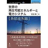 世界の再生可能エネルギーと電力システム 系統連系編 (NextPublishing)
