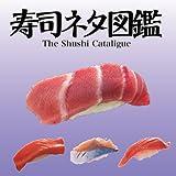 寿司ネタ図鑑(小学館) The Shushi Cataligue