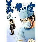 義男の空 (4)