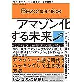 アマゾン化する未来 ベゾノミクスが世界を埋め尽くす