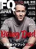 FQ JAPAN <2019-20冬号> 父親ガイドブック2020 (VOL.53)