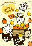 タマ&フレンズ~うちのタマ知りませんか?~ Vol.2 [DVD]