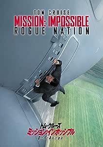 ミッション:インポッシブル/ローグ・ネイション [DVD]