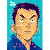 20世紀少年 完全版 (1) (ビッグコミックススペシャル)
