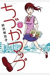 ちづかマップ(1) (フラワーコミックススペシャル) Kindle版