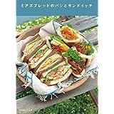 ミアズブレッドのパンとサンドイッチ (天然生活ブックス)