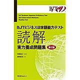 BJTビジネス日本語能力テスト 読解 実力養成問題集 第2版