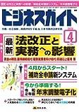 ビジネスガイド 2020年 04 月号 [雑誌]