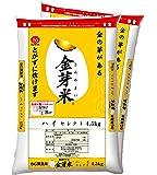 金芽米(無洗米)ハイセレクト 9kg【4.5kg×2袋】